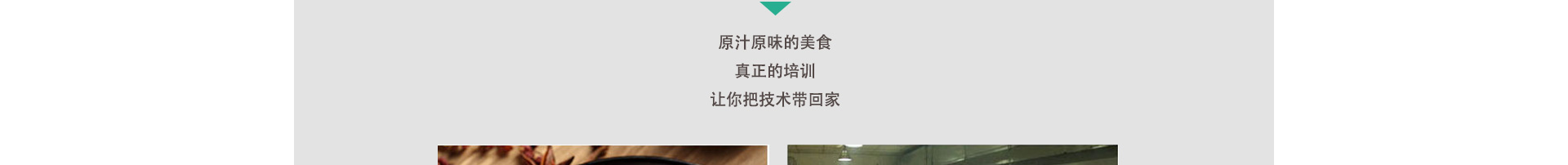 吳山貢鵝培訓